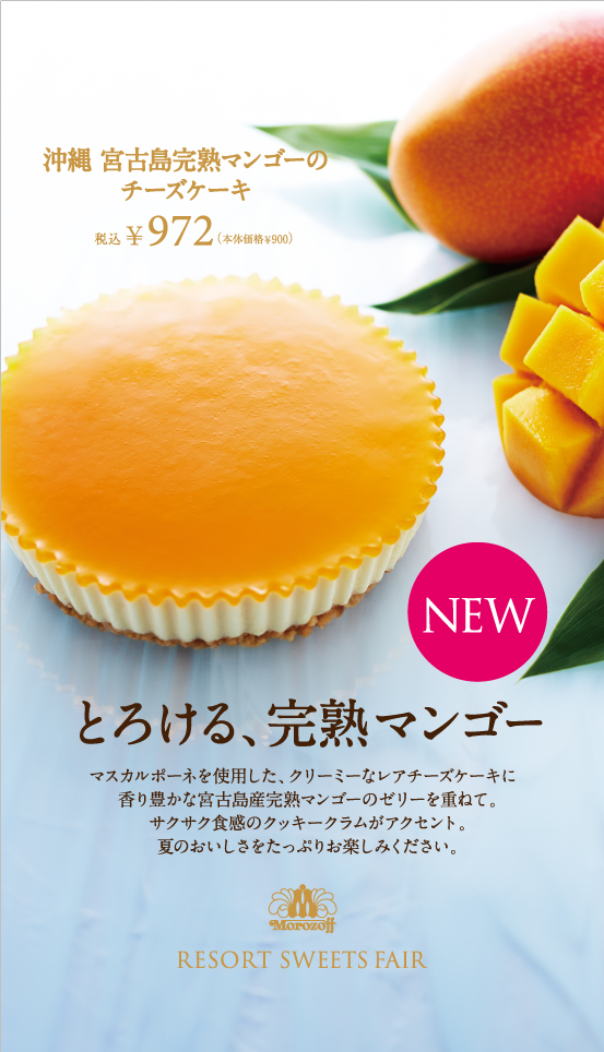 mangocake_i.jpg