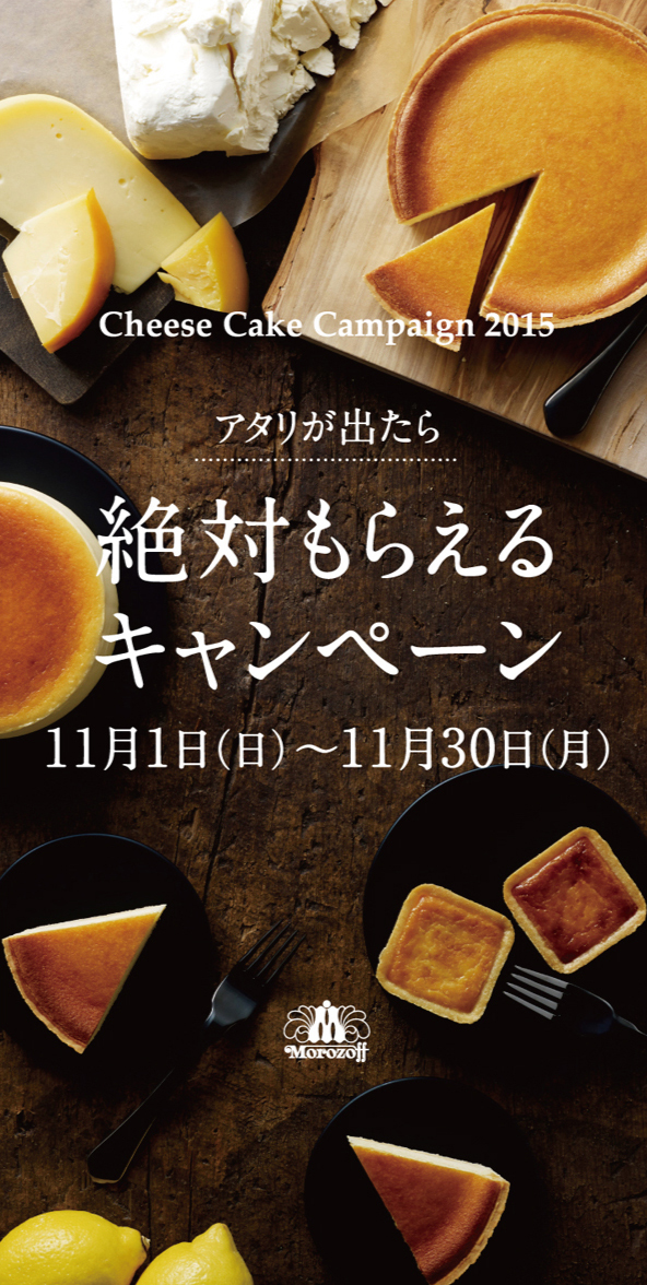 15cheesecakecampaign3.jpg