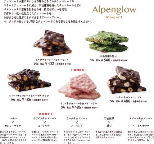 alpenglow4.jpg