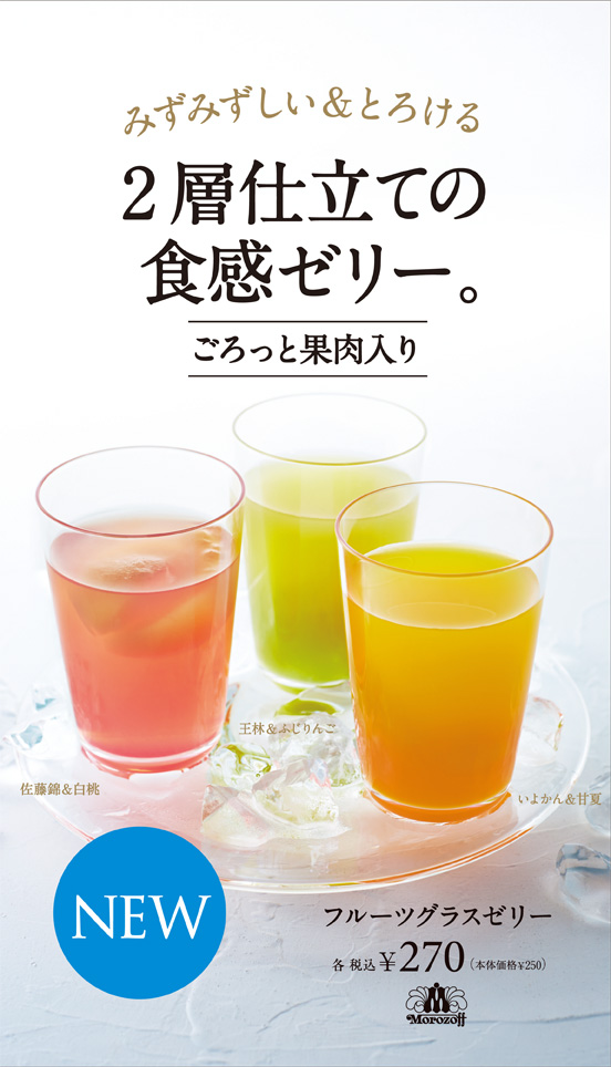 加工_casejyoupop_glassjelly_0513.jpg