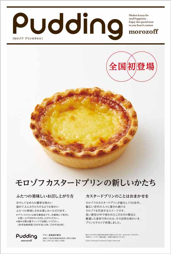 Pudding_morozoff_tabloid-2.jpg