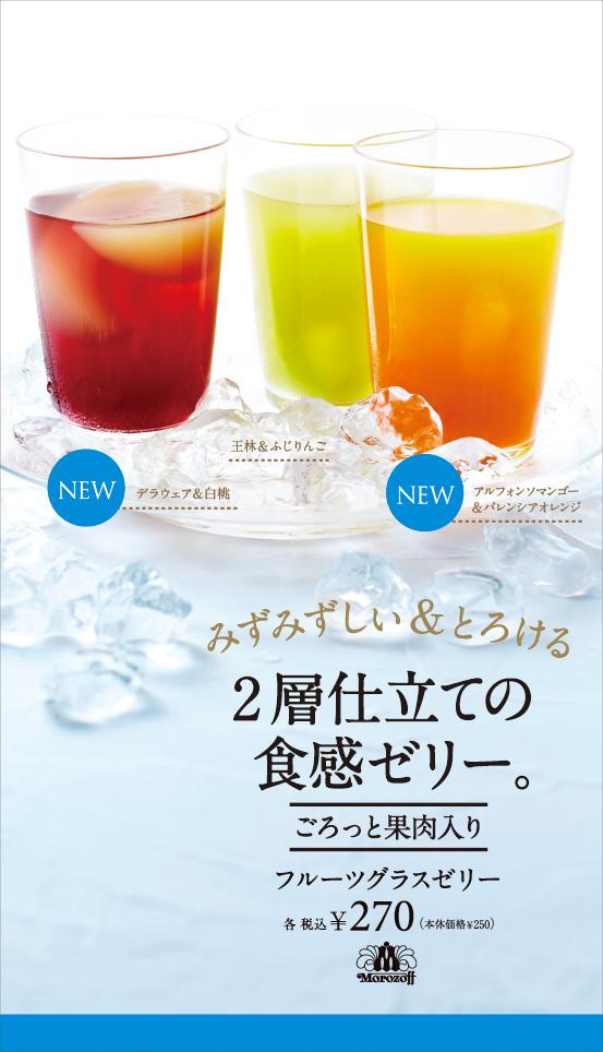 fruitsjelly_pop.jpg