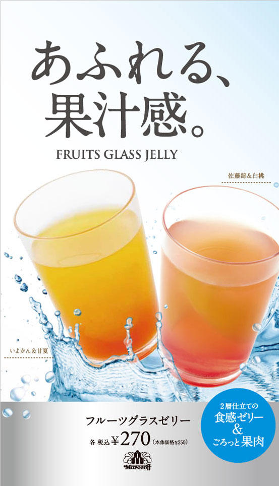 casejyoupop_glassjelly_n_価格パターン_ol.jpg