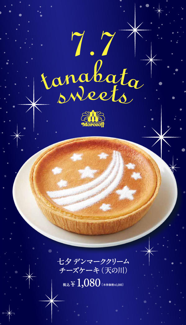 tanabata01.jpg