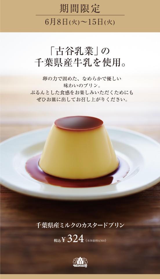 千葉県産ミルクのカスタードプリン.jpg