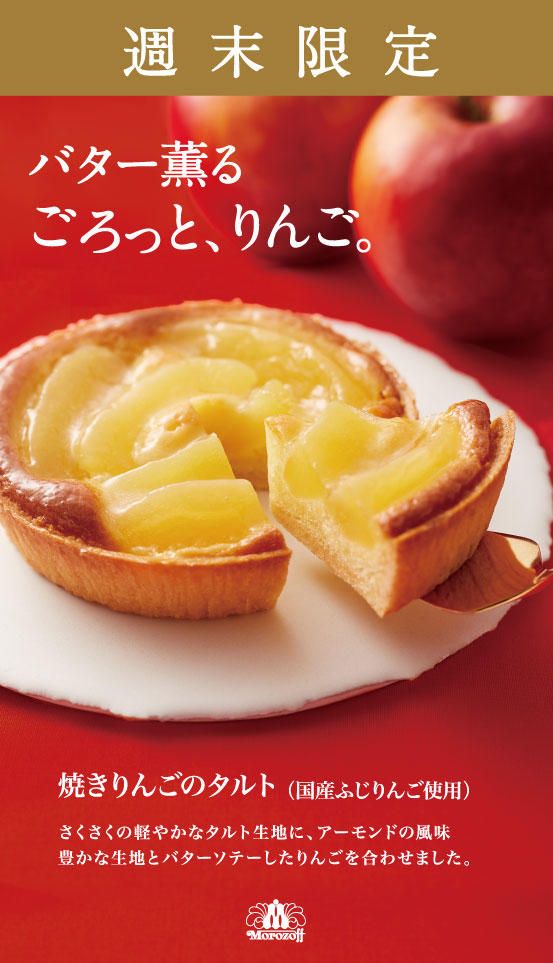 21焼きリンゴのタルト_ツール.jpg