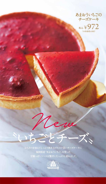 ケース上_あまおういちごのチーズケーキ.jpg