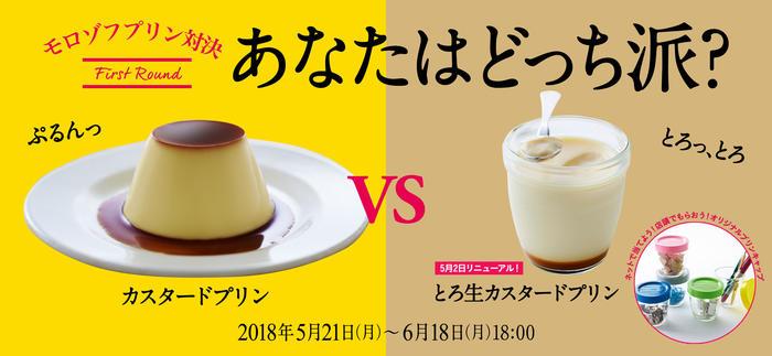 プリン対決バナー.jpg