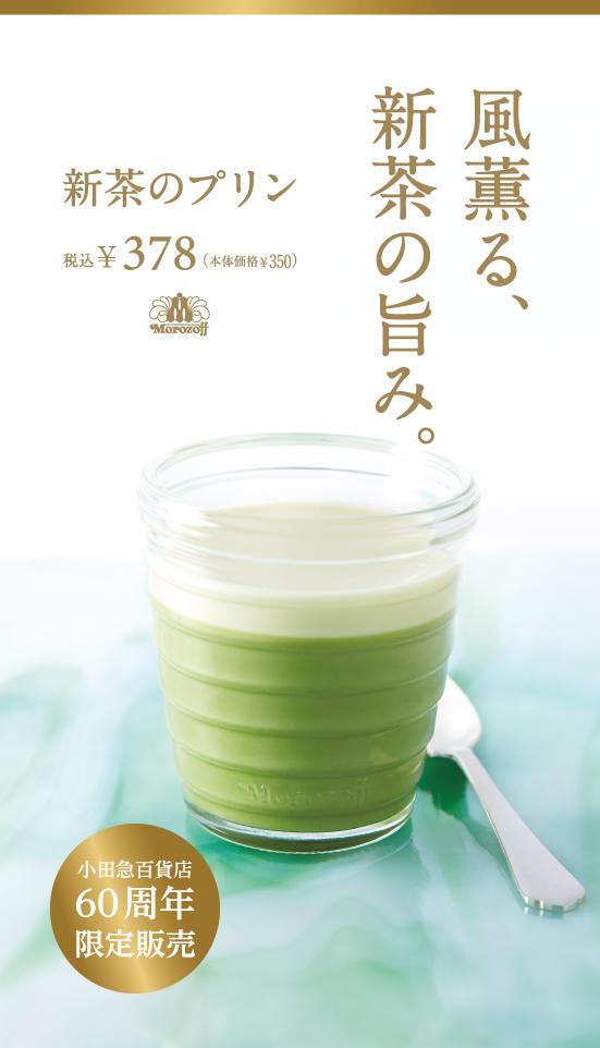 新茶のプリン修正.jpg