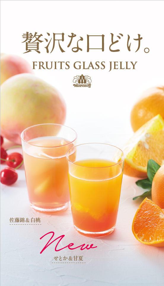 casejyoupop_glassjelly_n_ol.jpg