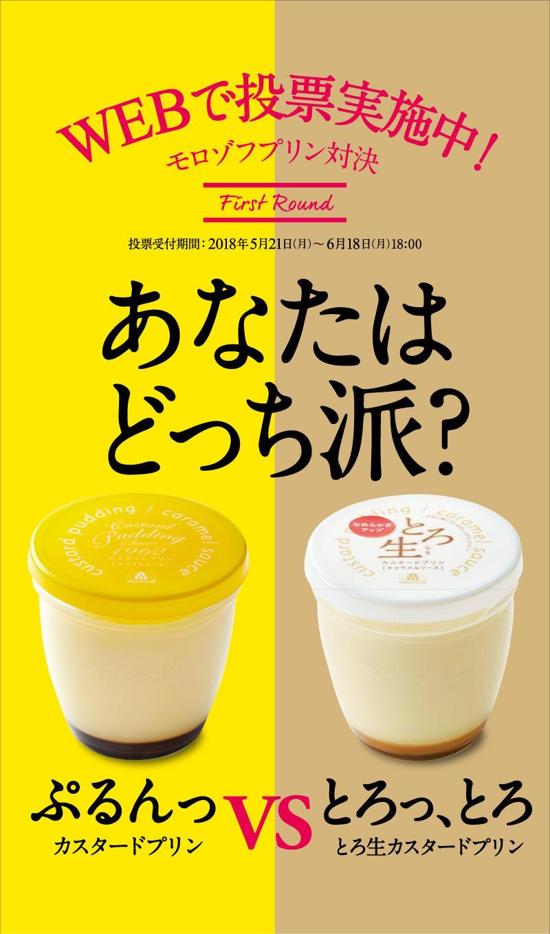 iguchi-tsuribira_pudding_vs_n_ol.jpg