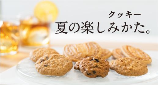 クッキー夏の楽しみ方