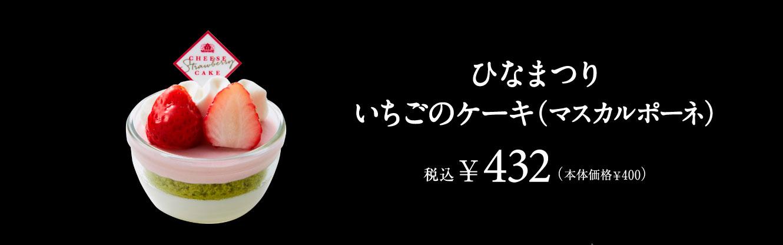 ひなまつりいちごのケーキ(マスカルポーネ)