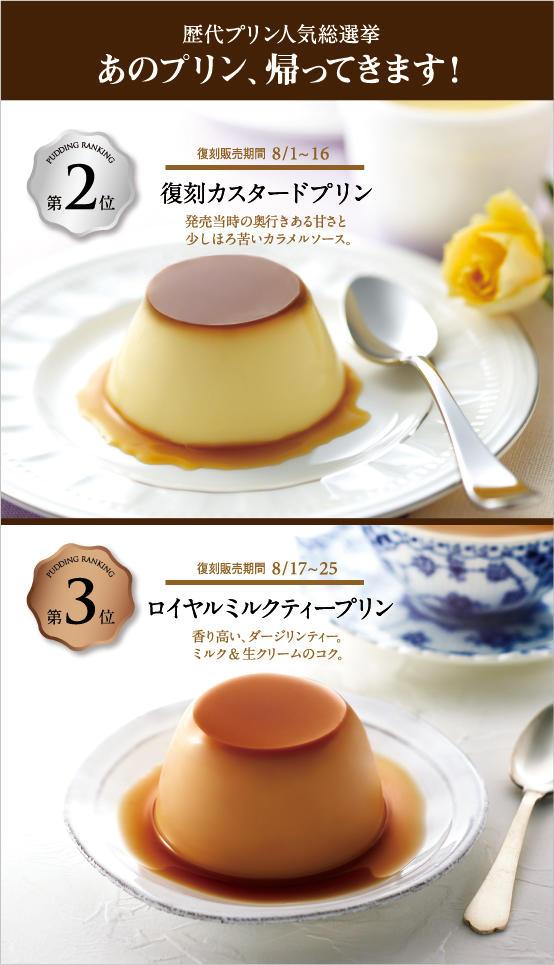 pudding_fukkoku23.jpg