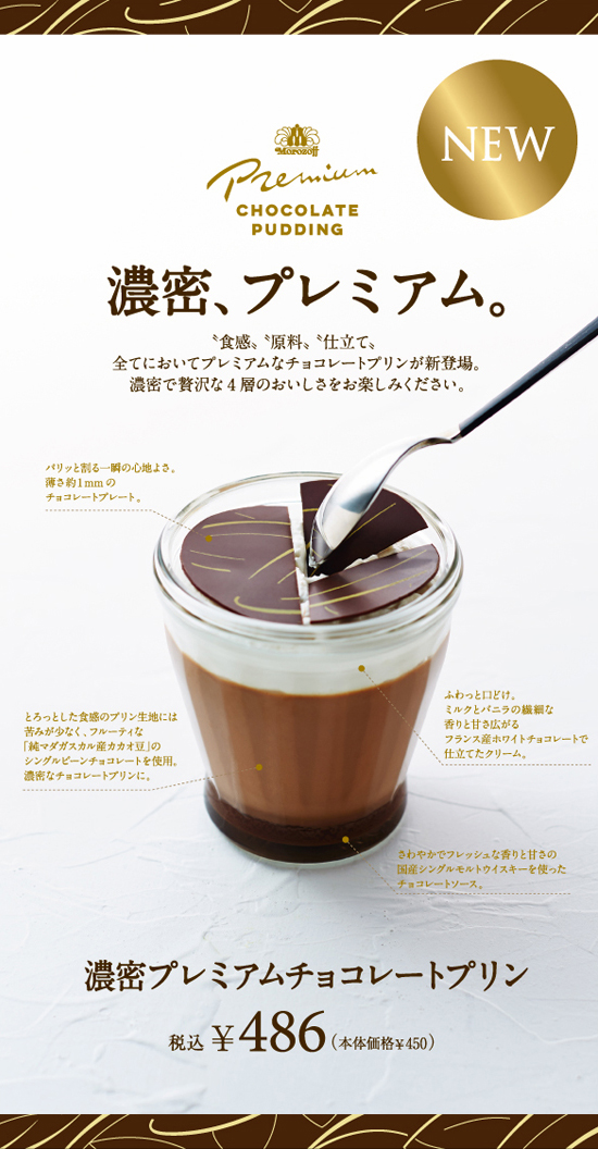 濃密pudding2.jpg