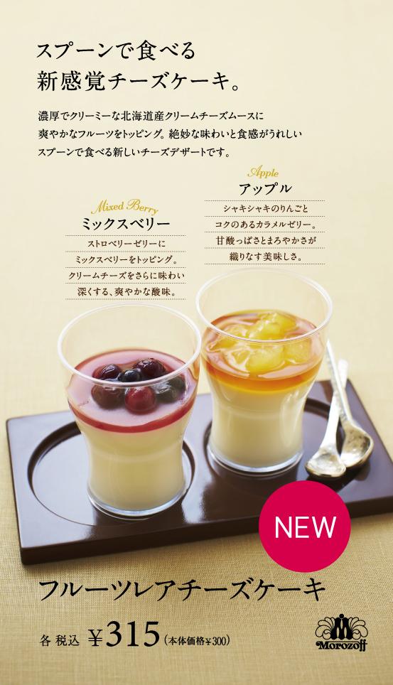 フルーツレアチーズケーキ.jpg