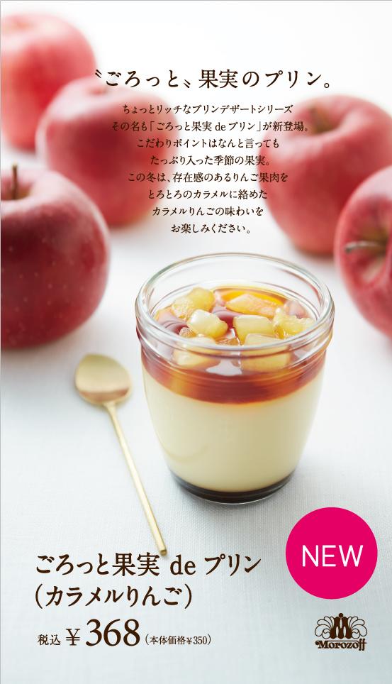 ごろ果実りんご.jpg