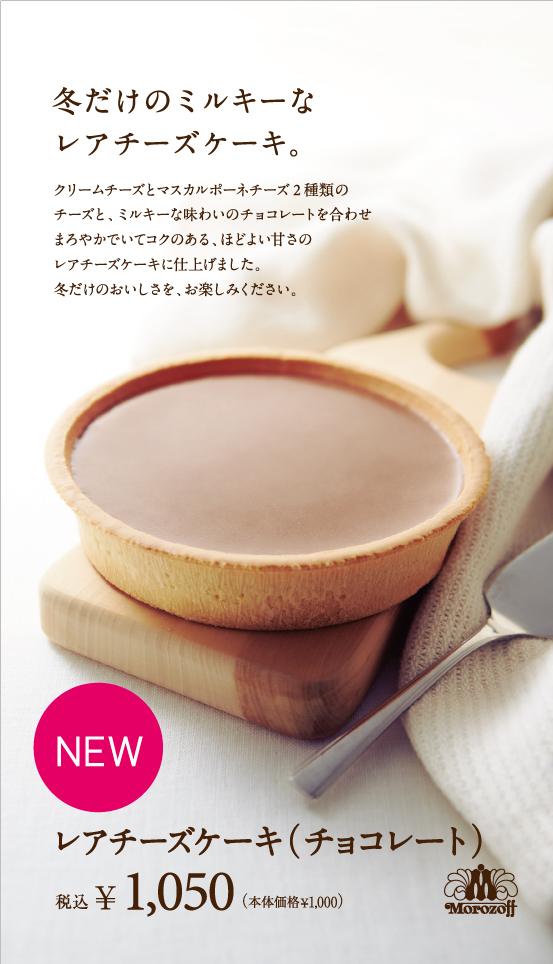 チョコレアl.jpg