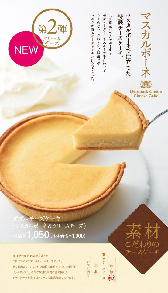 140212_春スイーツ_マスカル&クリームチーズ.jpg