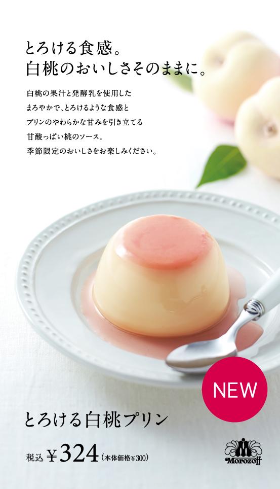 HP_白桃プリン.jpg