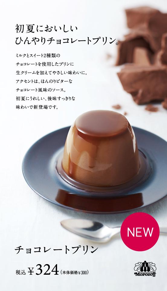 HP_チョコレートプリン.jpg