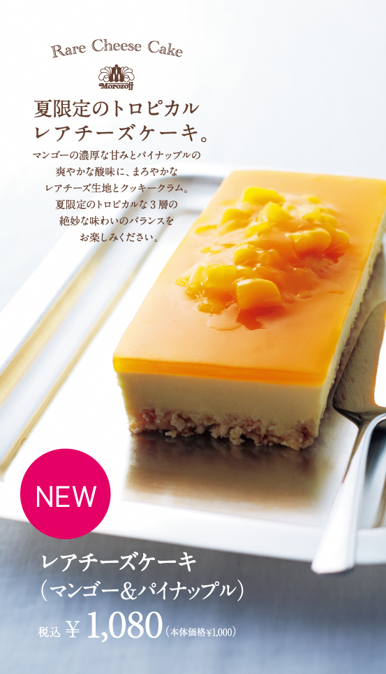 HP_レアチーズケーキマンゴーパイナップル.jpg