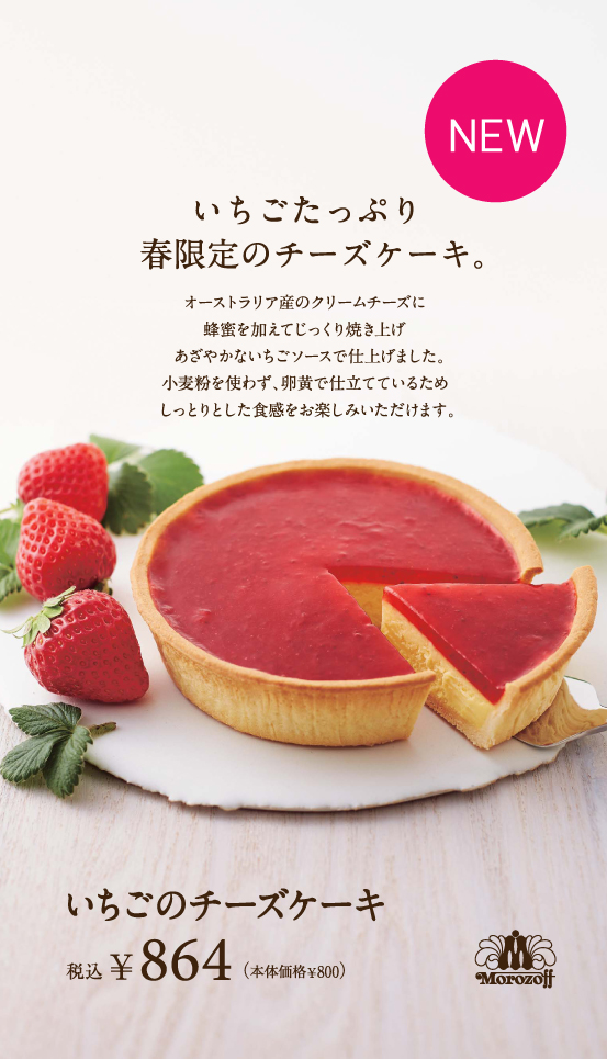 いちごのチーズケーキ800ケース上POP税込(本体価格).jpg