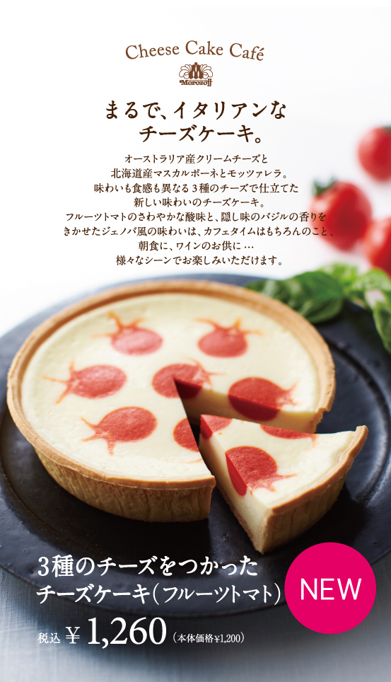 casejyoupop_ccc_tomato_n_sai_ol.jpg