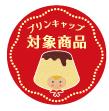トムソン取った0419入稿_対象商品POPol-[更新済み].jpg