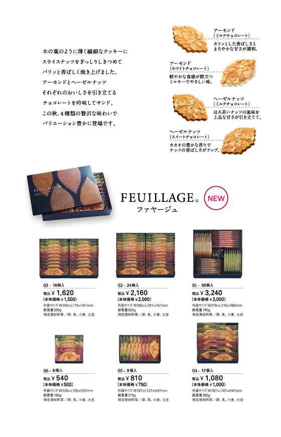 140901_ファヤージュページ_tokusetsu.jpg