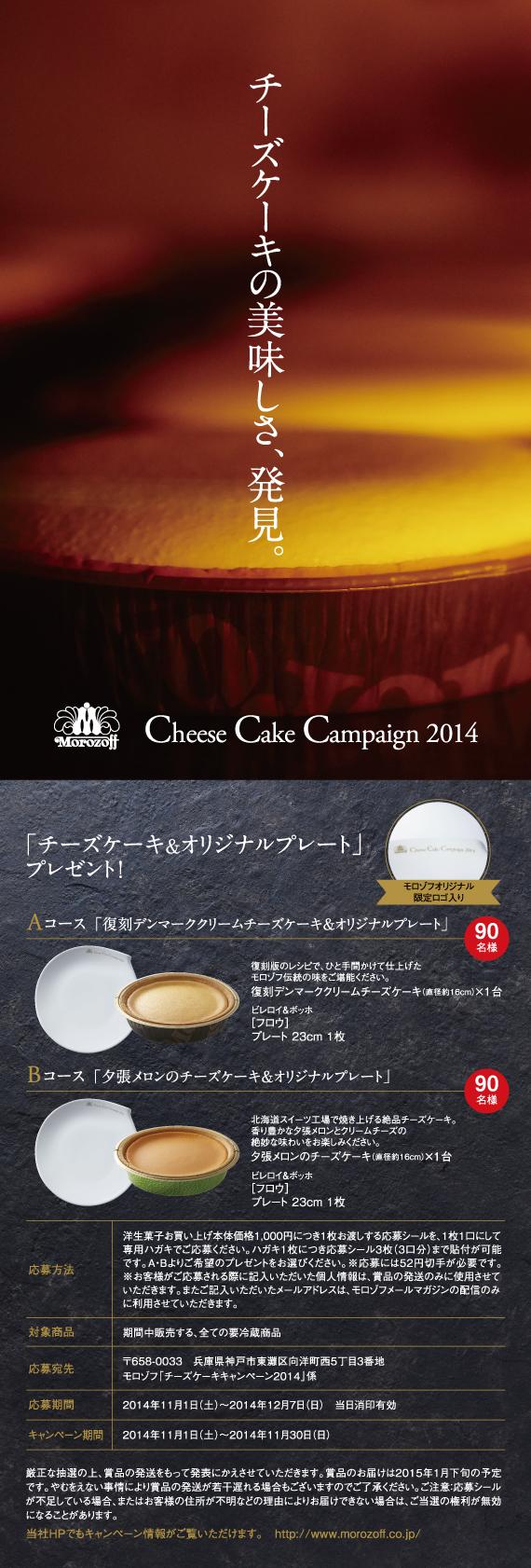 141024_チーズケーキキャンペーン_ティザー.jpg