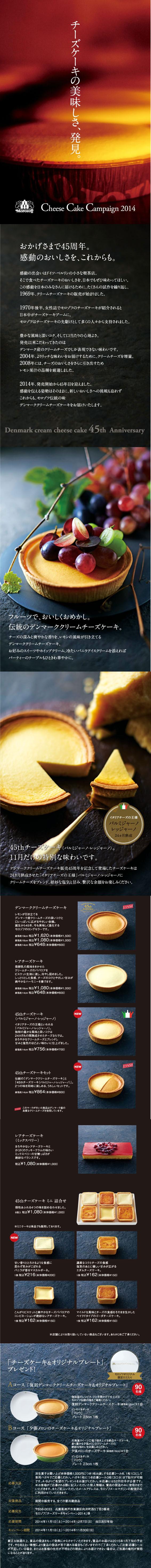 チーズケーキキャンペーン修正1.jpg