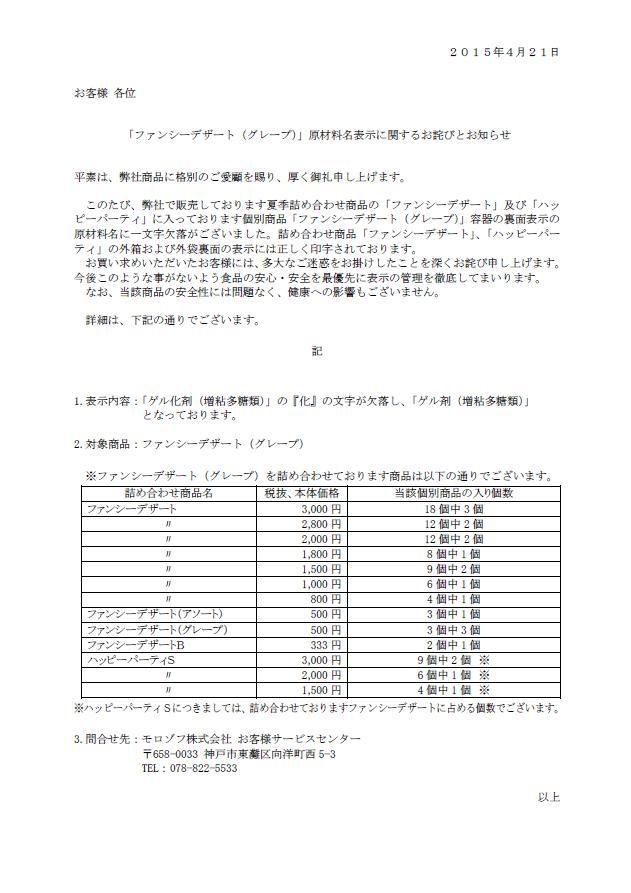 150421_fdg_release.JPG